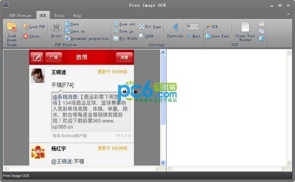 图片识别文字软件(Free Image OCR)