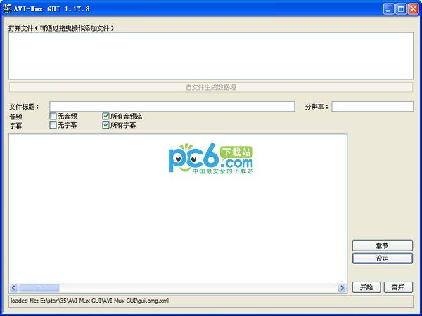 视频字幕分割合并工具(AVI-Mux GUI)