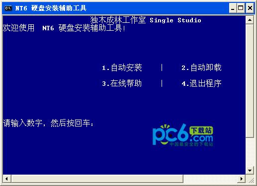 nt6 硬盘安装辅助工具