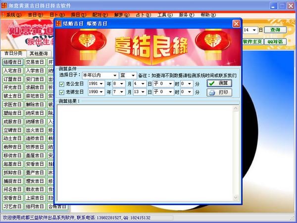 如意黄道吉日软件截图