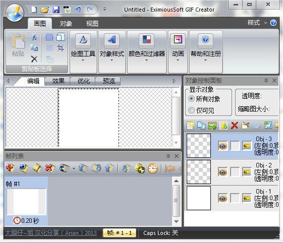 EximiousSoft GIF Creator(gif动画制作软件)
