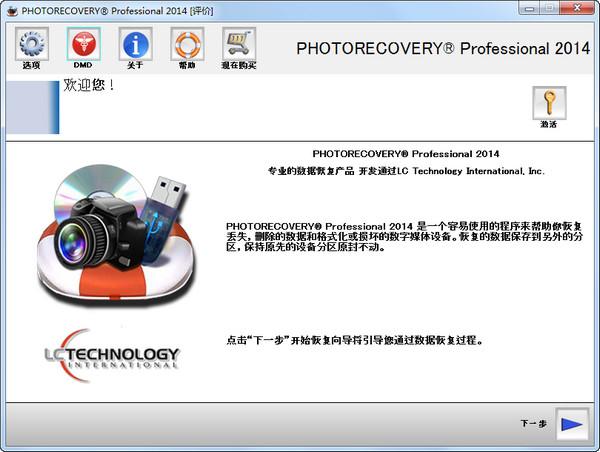 数码照片恢复软件(PHOTORECOVERY)