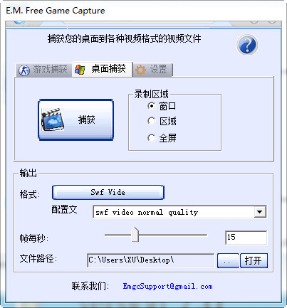 E.M. Free Game Capture(高清游戏录像软件)