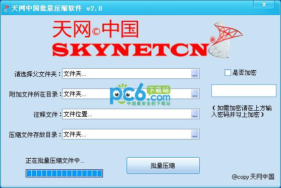 天网中国批量压缩软件LOGO