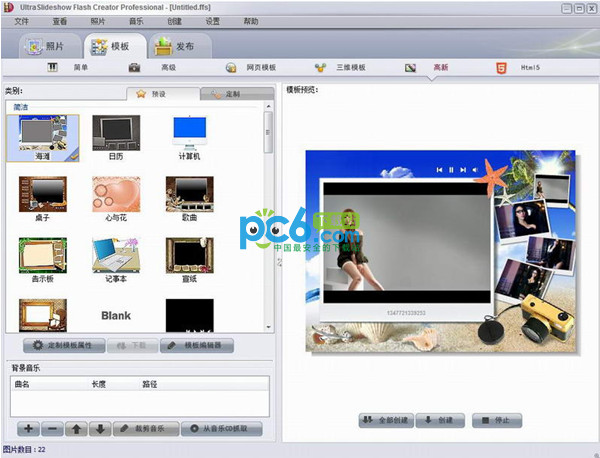 flash相册制作软件(Ultraslideshow Flash Creator pro)