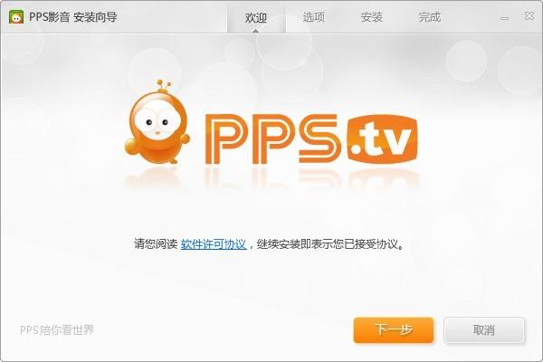 PPS网络电视(PPStream)截图