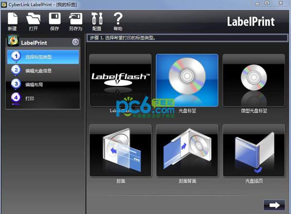 光盘封面打印软件(CyberLink LabelPrint)