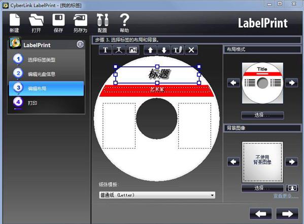 光盘封面打印软件(CyberLink LabelPrint)截图