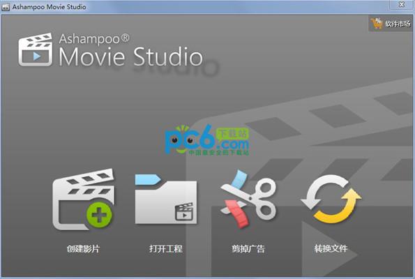 电影编辑剪辑制作软件(Ashampoo Movie Studio)
