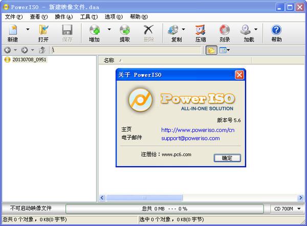 PowerISO(虚拟光驱)