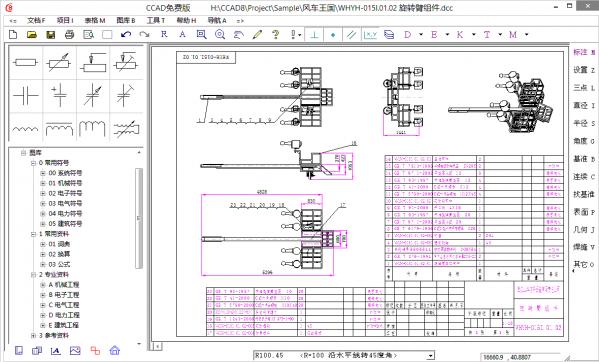 CCAD(免费CAD软件)LOGO