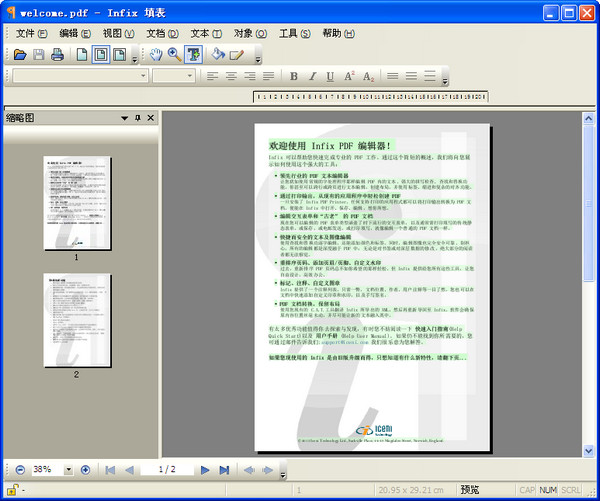PDF编辑器(Infix PDF Editor)