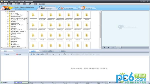 幻灯片电子相册制作软件(Photo DVD Slideshow)