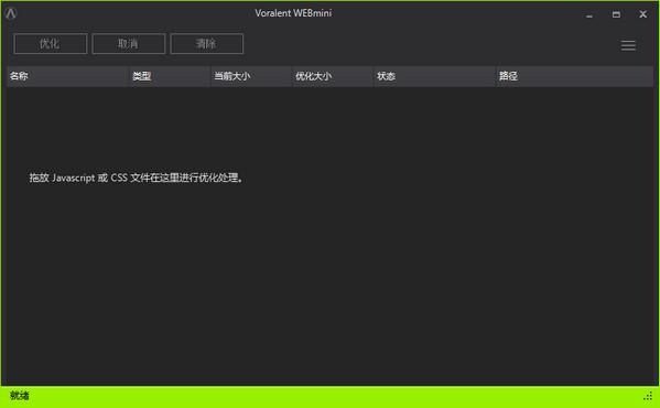 js/css压缩工具(Voralent Webmini)