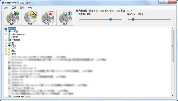 光盘数据恢复软件(Recovery Star)