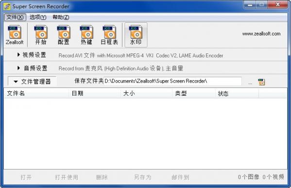 屏幕录像工具(Super Screen Recorder)