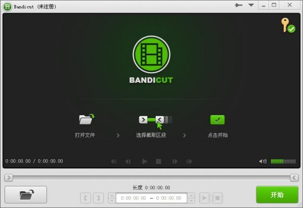 视频无损分割软件(Bandicut)截图