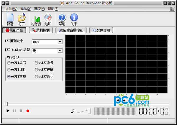 录音软件arial sound recorder