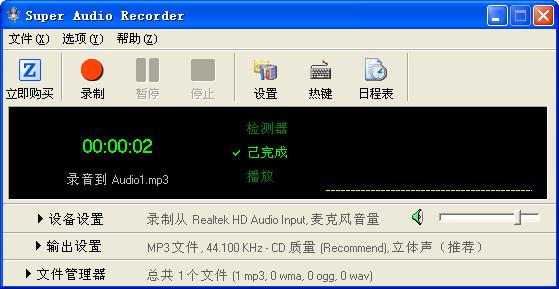 超级录音机(Super Audio Recorder)