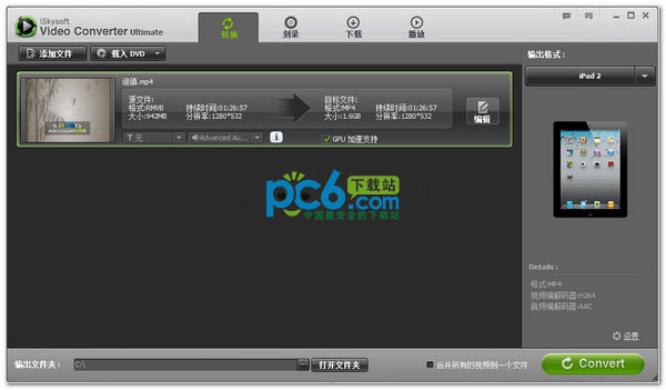 iSkysoft Video Converter(视频转换器)