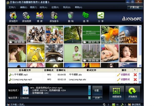 艾奇KTV电子相册制作软件LOGO