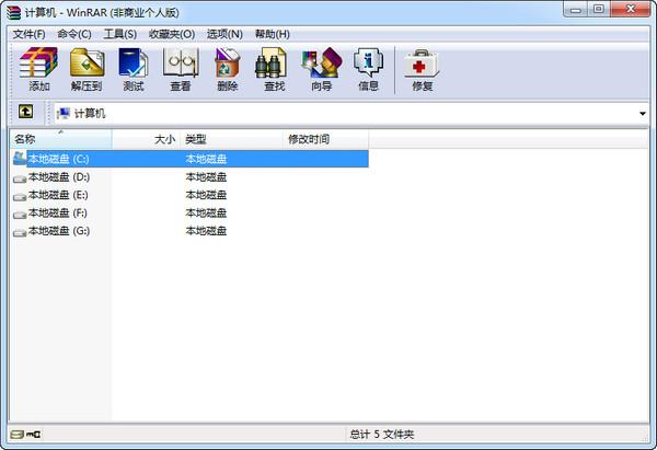 WinRAR官方版(免费版)截图