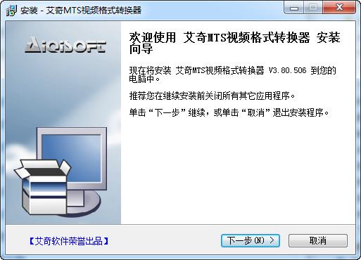艾奇MTS视频格式转换器截图