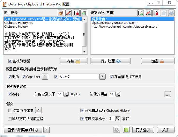 Clipboard History Pro(剪貼板工具欄)