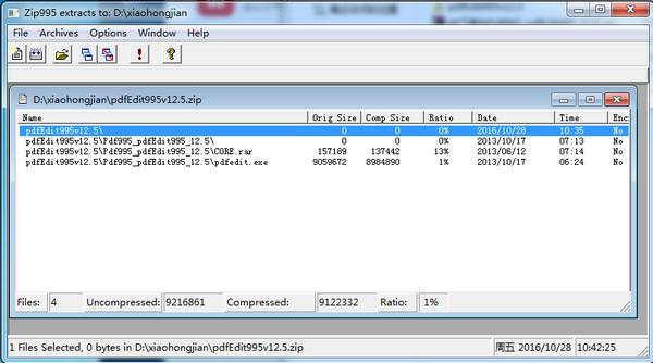 压缩解压缩(zip995)