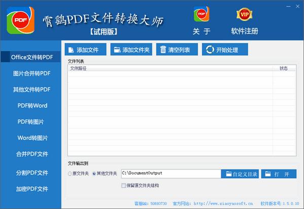 霄鹞pdf文件转换大师