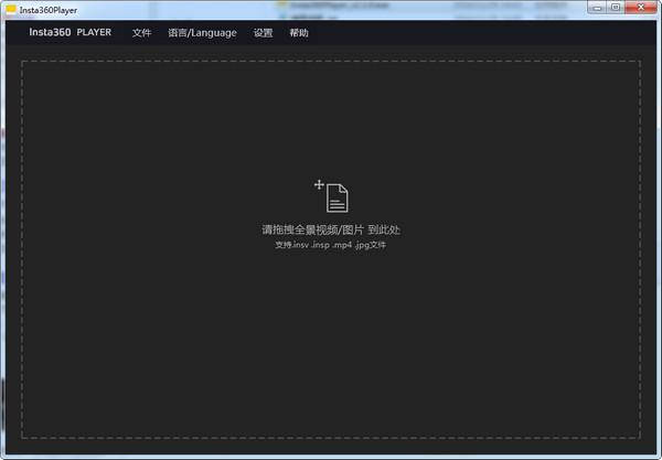 Insta360 Player(360全景播放器)