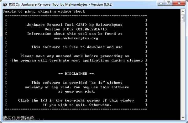 顽固App删除工具(Junkware Removal Tool)