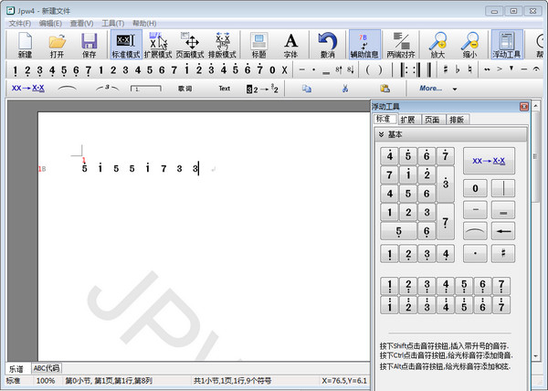 JP-Word简谱编辑免费版