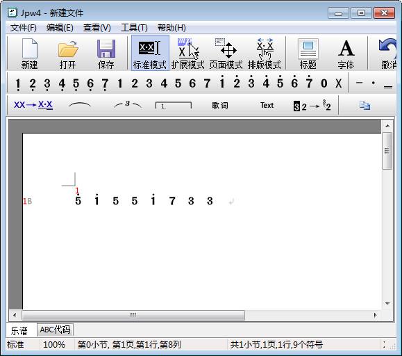JP-Word简谱编辑免费版截图