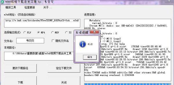m3u8视频下载合并工具截图