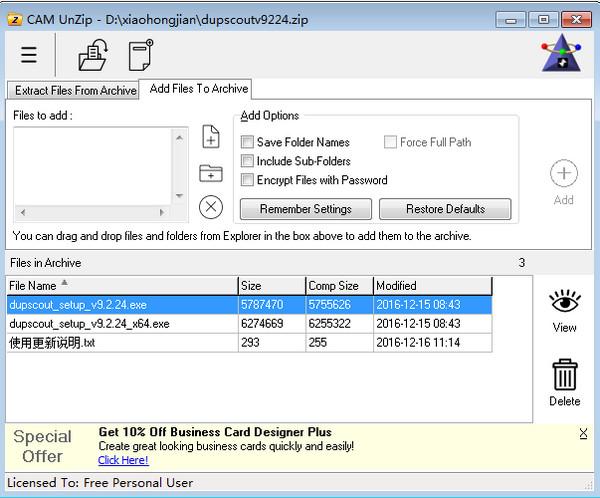 文件压缩软件(CAM Unzip)