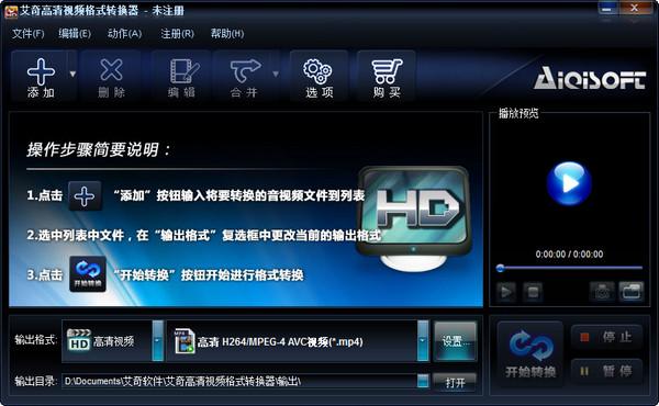 艾奇高清视频格式转换器