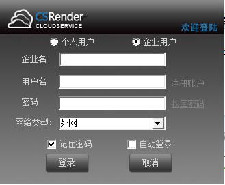 CSRender云渲染平臺