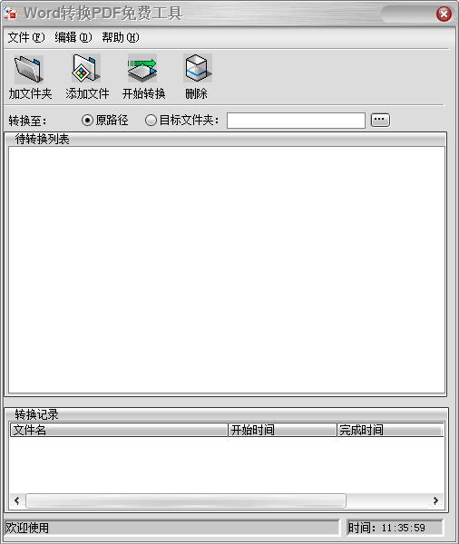 盛世Word转换PDF免费工具