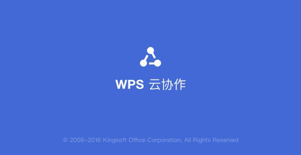 WPS云协作电脑版截图