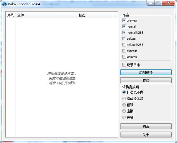 Baka Encoder(巴卡编码器)