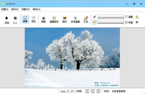 桌面录屏软件(LiveView)