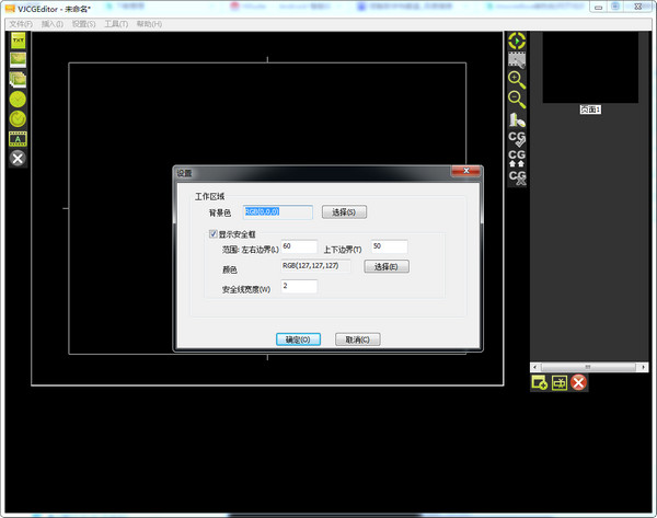 VJCGEditor(纳加CG编辑器)截图