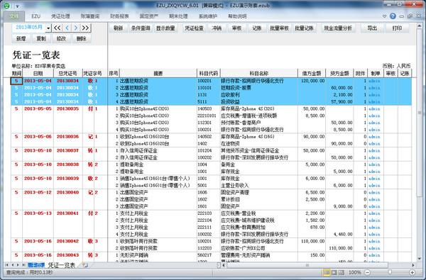 EZU周中小企业财务软件截图