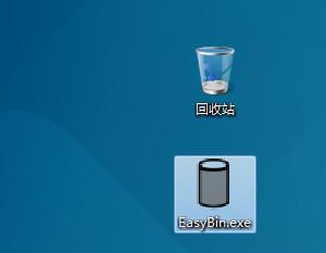 EasyBin(简易回收站)