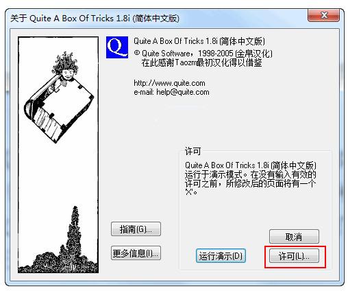 Quite A Box Of Tricks(PDF插件)