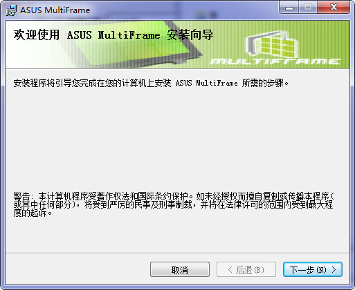 ASUS MultiFrame华硕分屏软件