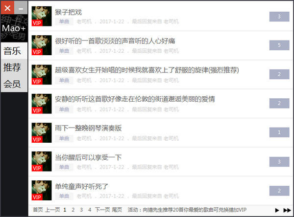 Mao+音乐播放器