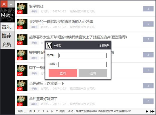 Mao+音乐播放器截图
