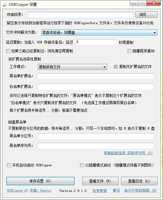 USBCopyer(u盘自动复制工具)
